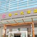 武汉合一大酒店外观图