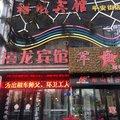 牡丹江禧龙宾馆(平安街店)