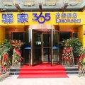 驿家365连锁酒店曲阜静轩东路店酒店预订