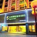 五悦景区连锁酒店衡阳南岳衡山店酒店预订