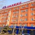 漢庭酒店(瀋陽西站店)