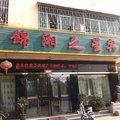 镇平锦湘之星宾馆外观图