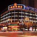 泰安大唐凯悦酒店外观图