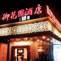 上海御花園酒店