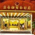 深セン(深圳)市名粤舫酒店