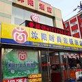 沐阳时尚连锁酒店(北京赵公口店)外观图