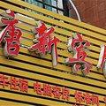 南阳唐新宾馆外观图