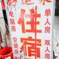 广州白云好运来住宿外观图