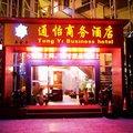 昆明通怡商務酒店(火車站店)