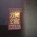 桓台利群旅馆外观图