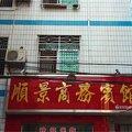 安远顺景商务宾馆(赣州)外观图