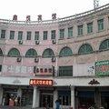 广饶鑫悦宾馆酒店预订