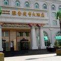 拉萨雅鲁藏布大酒店外观图