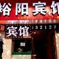 重庆铜梁裕阳宾馆外观图