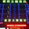 上海蜜颂主题酒店原莫泰168南桥店酒店预订