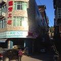 福安莲芳宾馆外观图