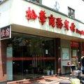 上海松華商務賓館
