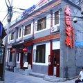 北京[ペキン]鑫園客棧
