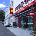 北京枣园居宾馆外观图