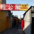 北京居佳公寓外观图