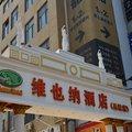 维也纳酒店上海宝山吴淞国际邮轮码头店酒店预订