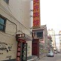 河津天府宾馆外观图