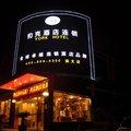 約克酒店連鎖(杭州濱文店)