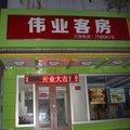 潍坊伟业客房酒店预订