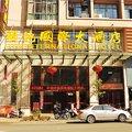 政和福地国际大酒店外观图