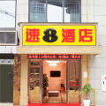 速8酒店(重庆龙头寺火车北站店)