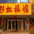 泉州彩虹賓館