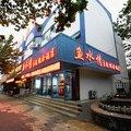 青島魚水情主題概念酒店(西陵峡)