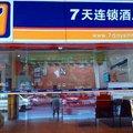 7天连锁酒店(广州陈家祠地铁站二店)外观图