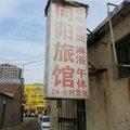 滨州向阳旅馆外观图