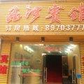 诸暨鑫河宾馆外观图