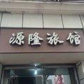 上海源隆旅馆外观图