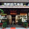 福州连江海峡时代酒店酒店预订