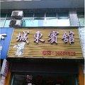 重庆秀山城东宾馆外观图