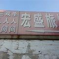 胶南宏盛旅馆外观图