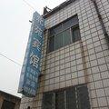 阳信北苑宾馆外观图