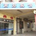惠民南郊宾馆外观图