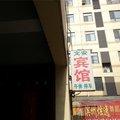 惠民文安宾馆外观图
