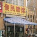 青州便民旅馆外观图