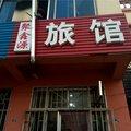 青岛胶南聚鑫源旅馆外观图