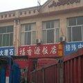 青州福香源饭店旅馆外观图