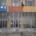 青州鑫业旅馆外观图