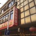 张家港丰豪苑旅馆外观图