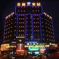 阜阳美丽家园商务酒店酒店预订