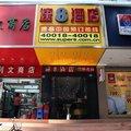 速8酒店(深圳罗湖区委店)外观图