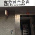 南京魔方公寓(大杨树店)外观图